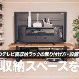 【簡単整理術】山崎実業のテレビ裏収納ラックが「隠す収納」の最強アイテムだった話