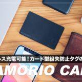 MAMORIO CARD レビュー!ワイヤレス充電対応・極薄設計のおすすめカード型スマートタグ