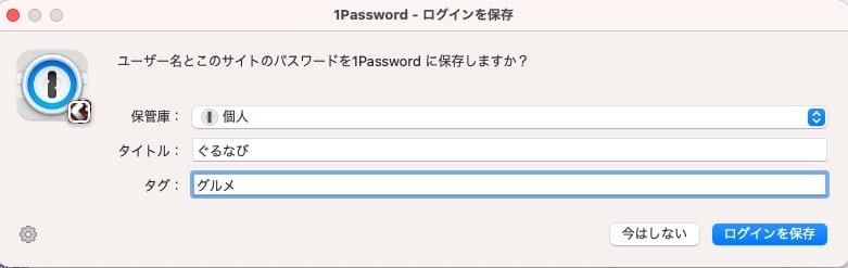 1passwordにパスワードを登録する方法