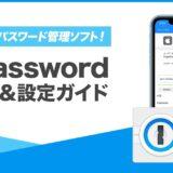 1Passwordの使い方、サブスク版と買い切り版の違い解説【パスワード忘れ対策】