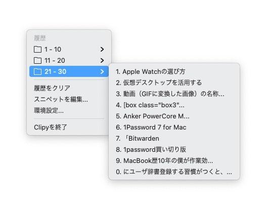Clipyの使用例