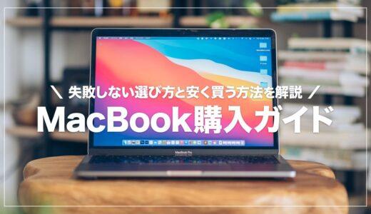 【初心者向け】MacBook Air・Proの選び方を解説!カスタマイズの目安も紹介