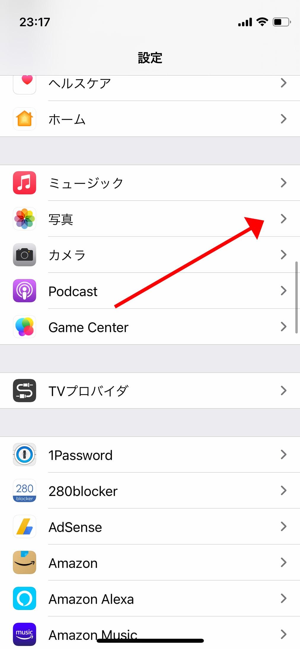 iCloudの通信を制限して、iPhoneのパケット通信を節約する方法