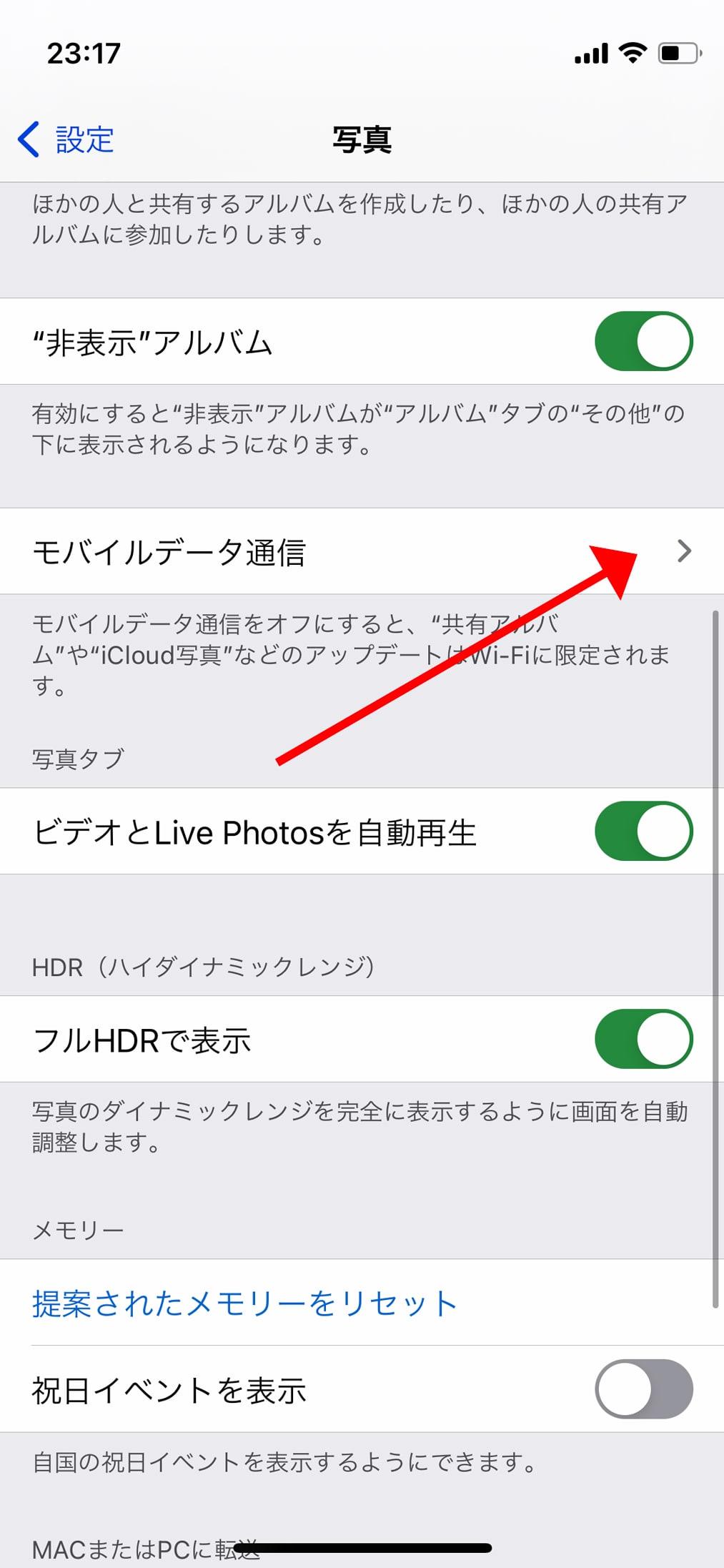 iCloudの通信を制限プし、てiPhoneのパケット通信を節約する方法