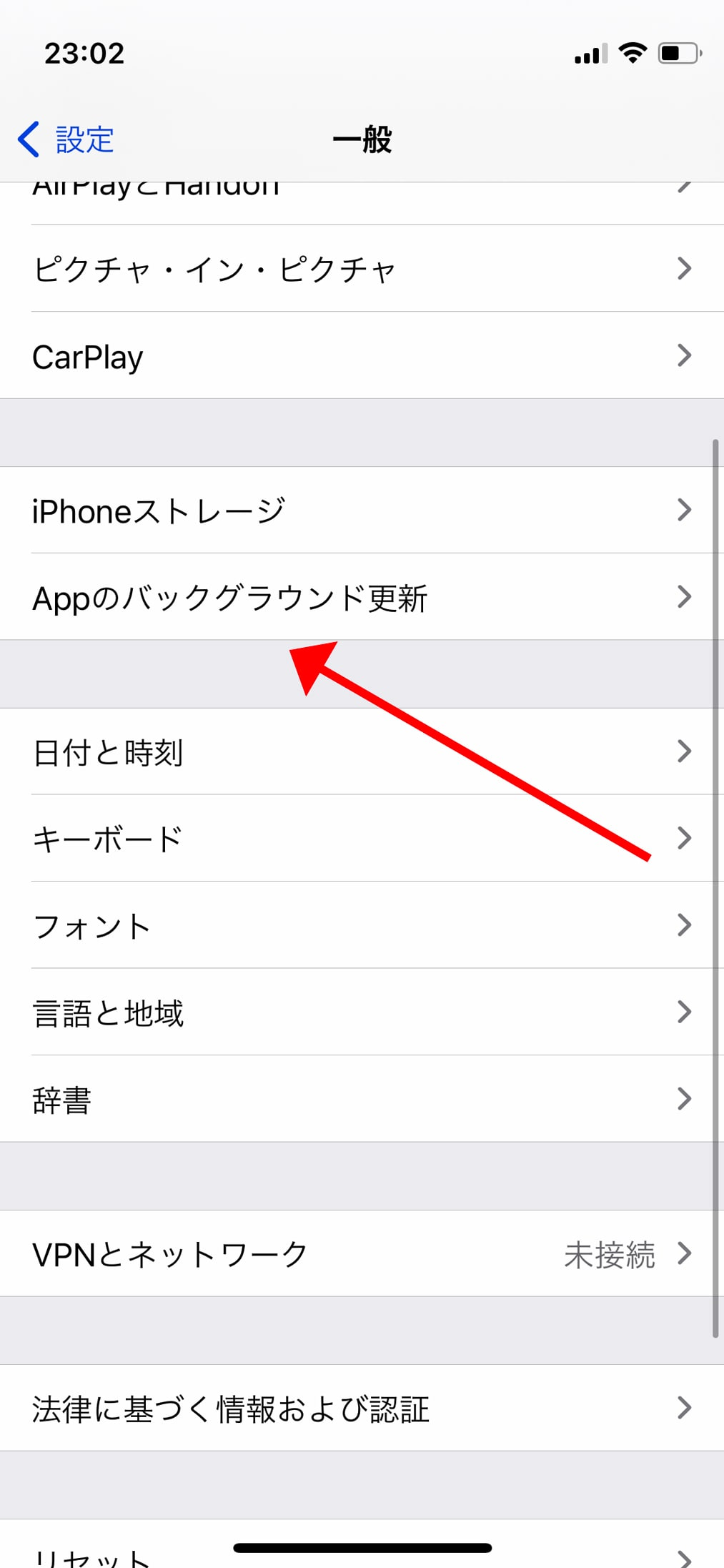 Appのバックグラウンド更新の設定を変えてiPhoneのデータ通信を節約する方法