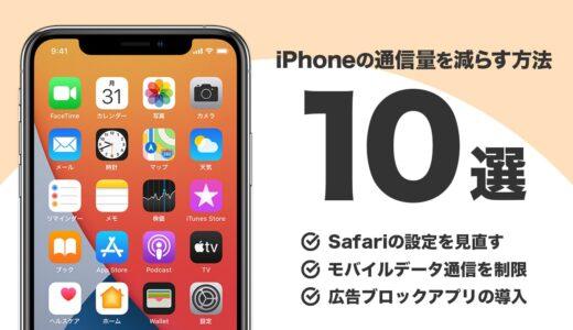 iPhoneの通信量を劇的に節約するコツ10選【ギガ不足を解消】