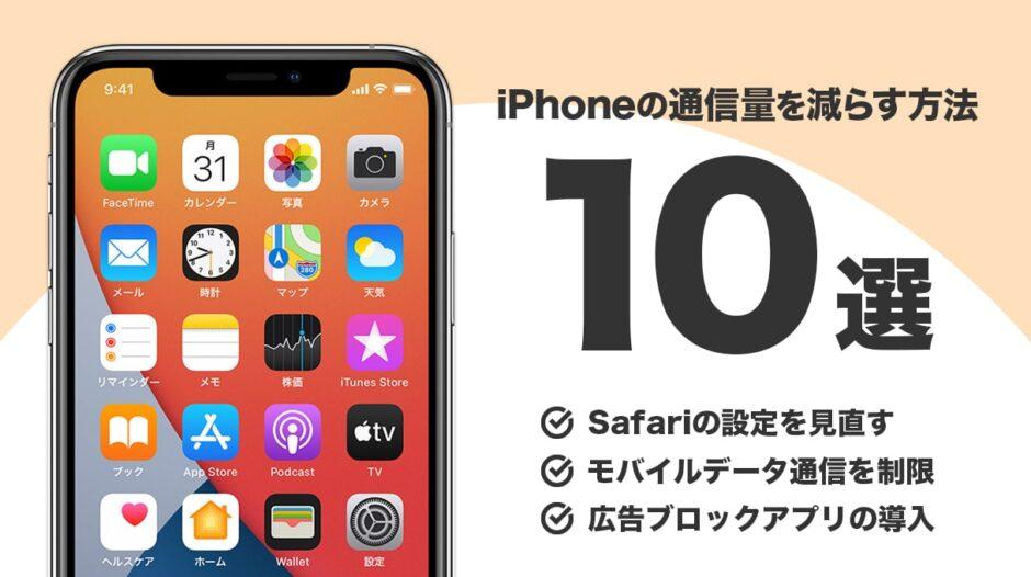 iPhoneの通信量を劇的に節約するTipsを10個厳選紹介【ギガ不足を解消】
