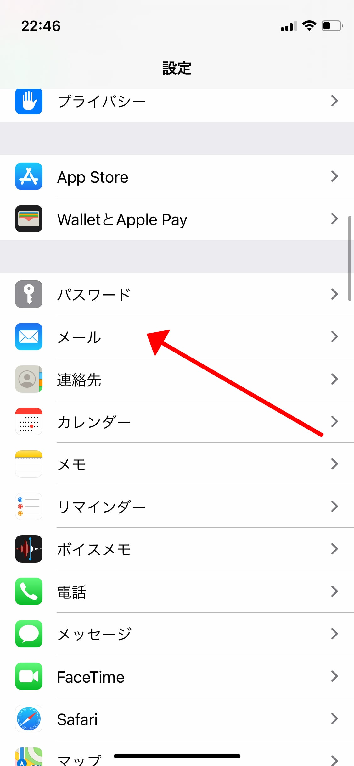 メールの「サーバー上の画像を読み込む」をオフにして、iPhoneのパケット通信を節約する方法