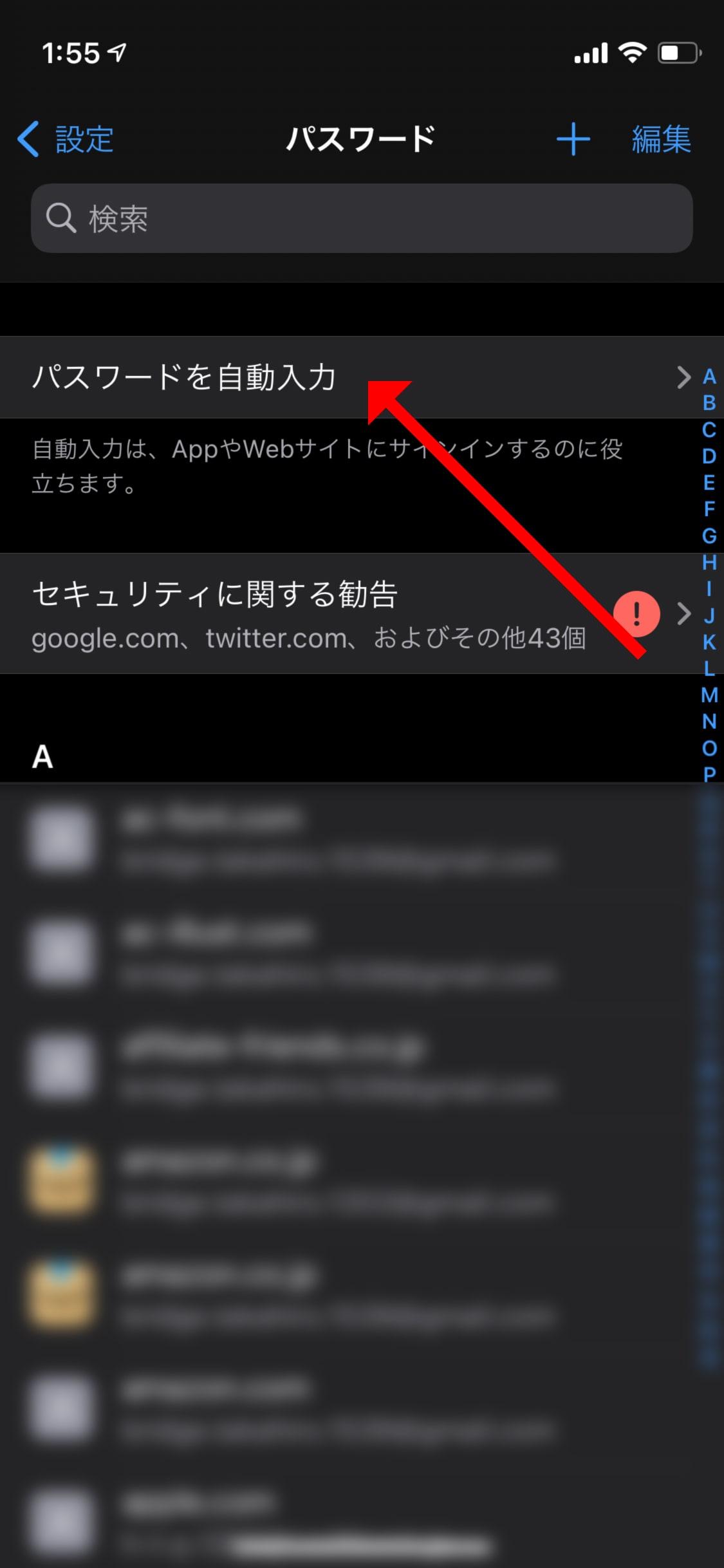 ログイン時に1Passwordを参照するようにiPhoneの設定を変更