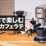 自宅で本格カフェラテを楽しむために、デロンギ デディカを買った話【購入レビュー】