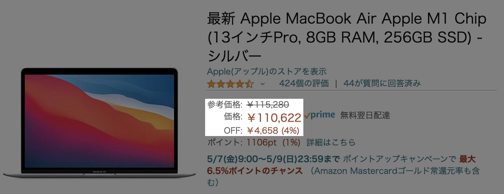 Amazonで販売されているMacBook Air