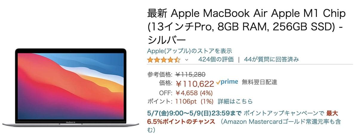Amazonで販売されるMacBook Air