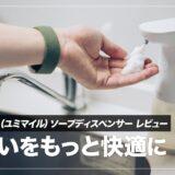 帰宅後の手洗いが快適になる!Umimile ソープディスペンサーを使ってみた感想まとめ【購入レビュー】
