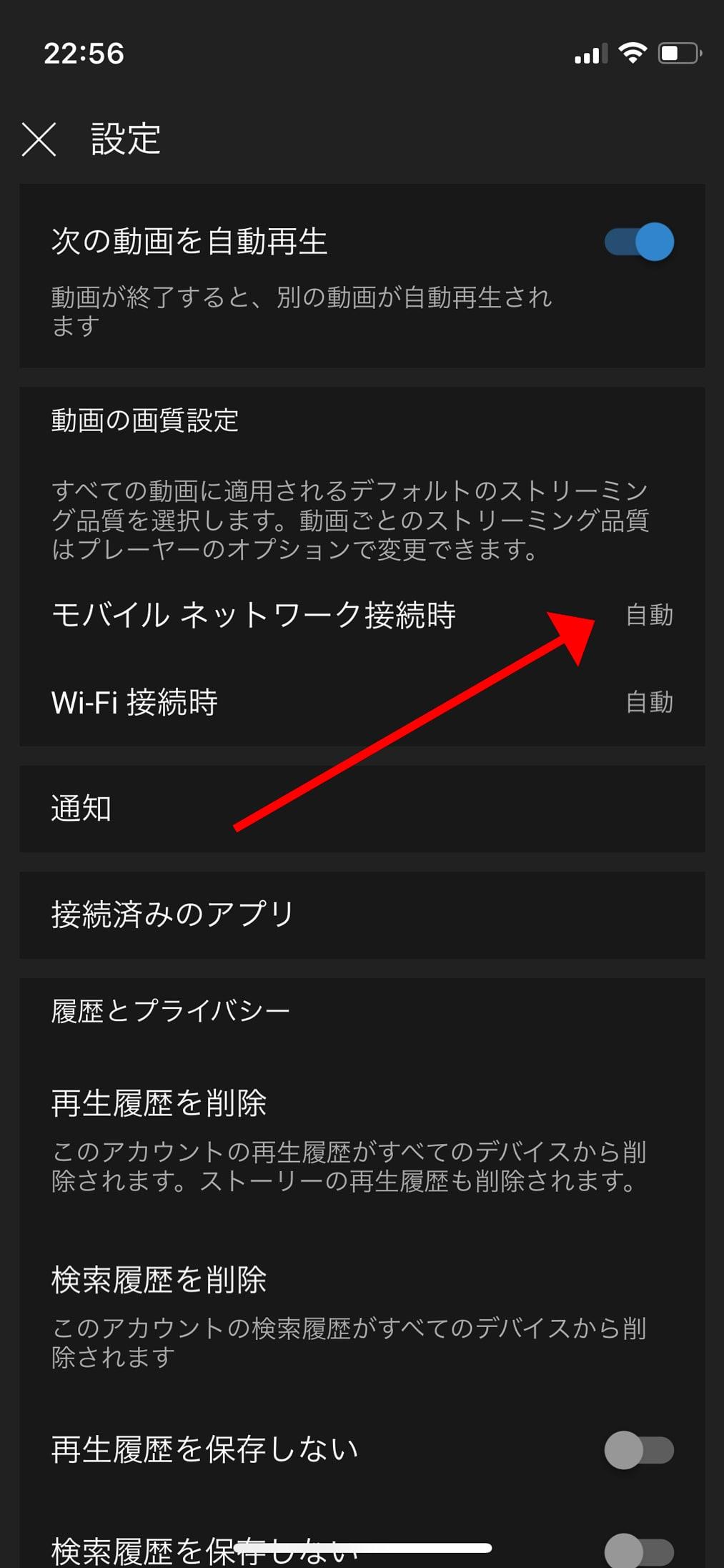 Youtubeを画質をデータセーバーモードに変更、iPhoneのデータ通信を節約する方法