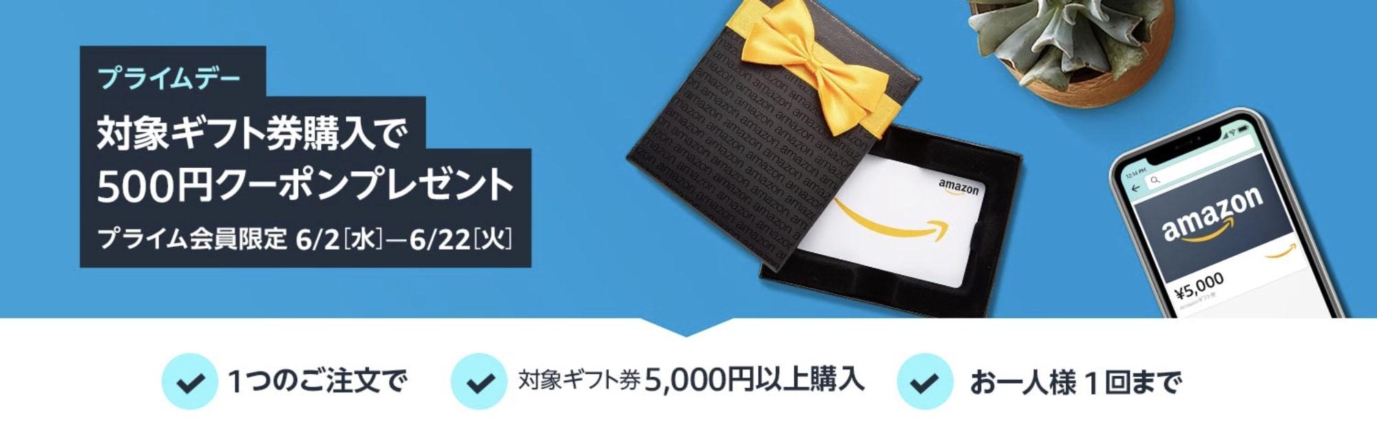 プライムデーAmazonギフト券購入で500円クーポンキャンペーン