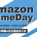 【2021年】Amazonプライムセールで買うべきおすすめガジェット・家電・日用品まとめ