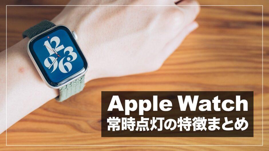 Apple watchの常時点灯は必要?使ってみてわかったメリット・デメリットまとめ