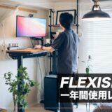 FLEXISPOT レビュー!スタンディングデスクを一年間使ってわかったメリット・デメリットまとめ