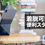 着脱可能のiPad用スタンド!MOFT Snap-On タブレットスタンド レビュー