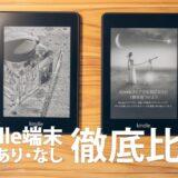 Kindle端末の広告あり・なしどっちがおすすめ?両者の違いを徹底比較