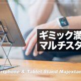 Majextand M レビュー!iPad miniを浮かせて立たせる最強スタンド