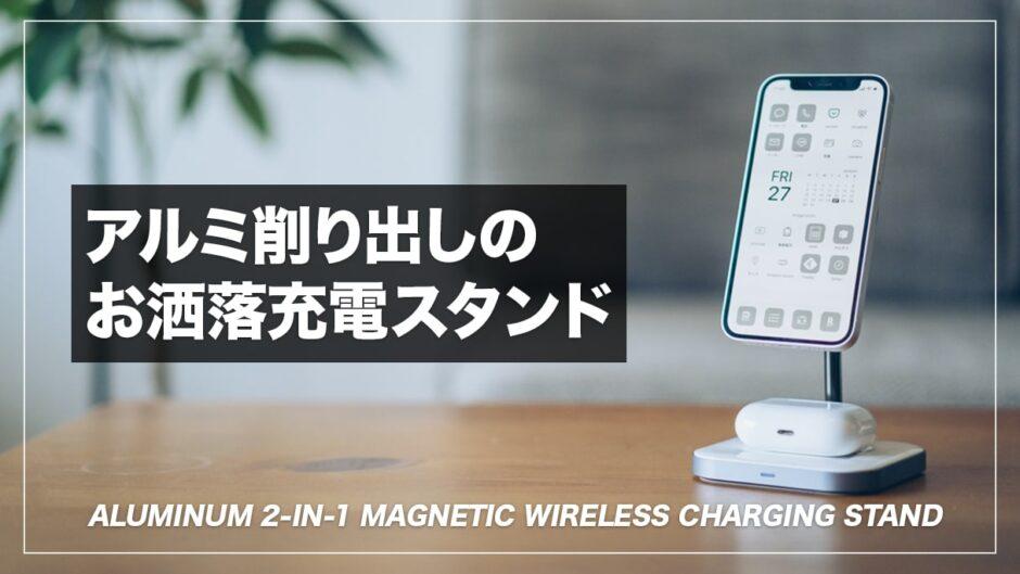 アルミ削り出しのお洒落なMagsefe対応充電スタンド!Satech アルミニウム2-in-1ワイヤレス充電スタンドレビュー!