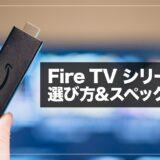 Fire TV Stickおすすめはどれ?無印 / 4K / Cubeの選び方&スペック比較まとめ【2021年】