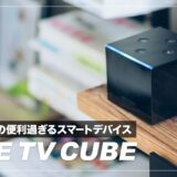 Fire TV Cube レビュー!ハンズフリー操作対応でスマートスピーカーとしても使える最強デバイス