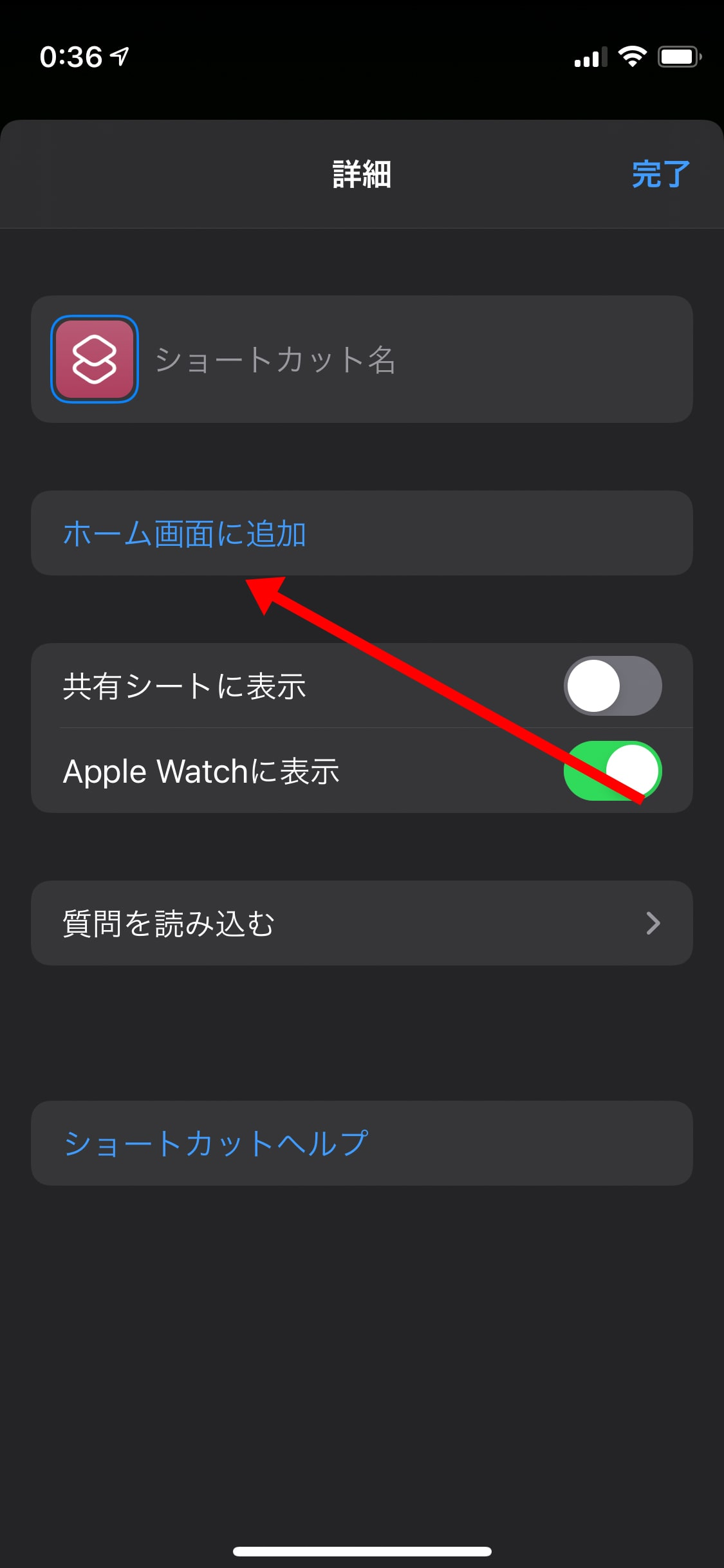iPhoneショートカットアプリを使ってアイコンを変更する方法