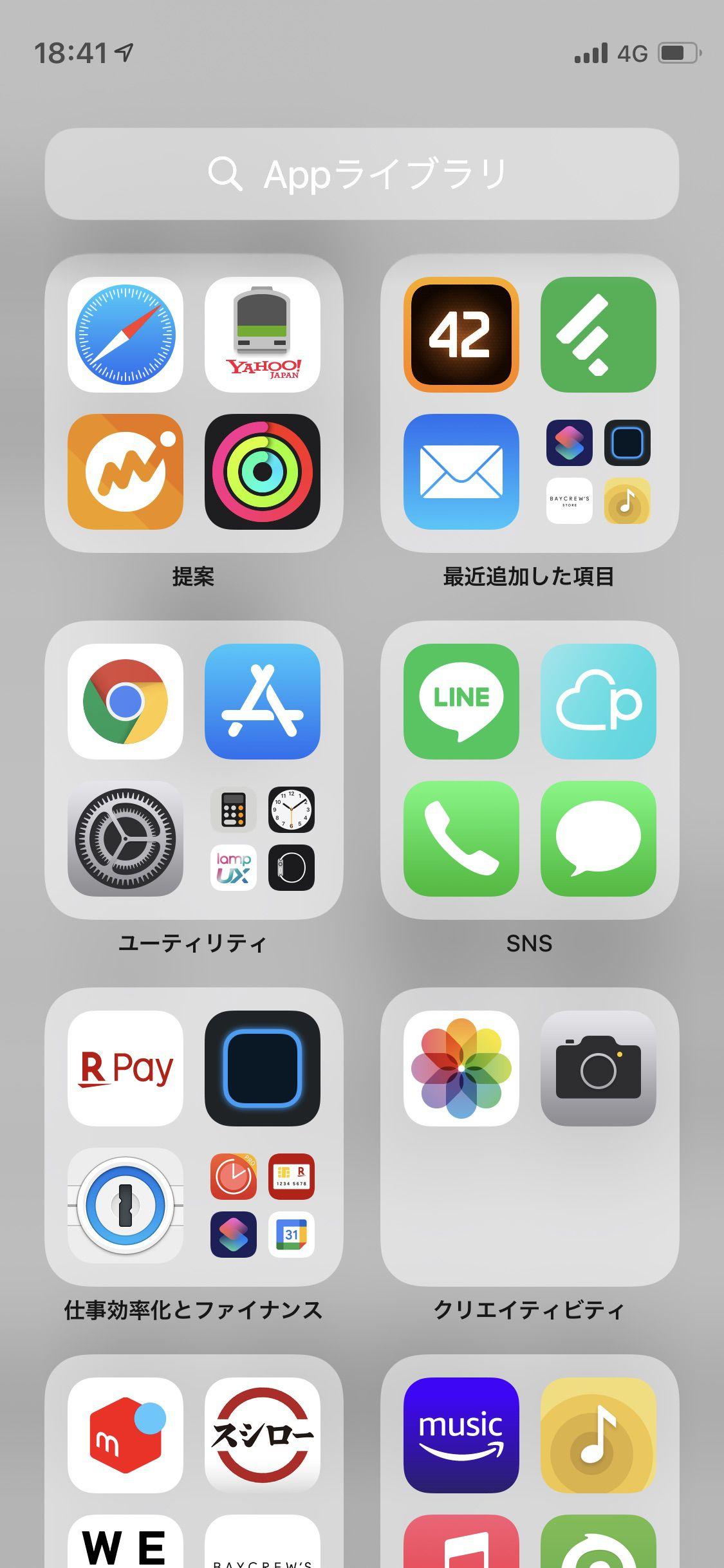 カスタマイズしたiPhoneのホーム画面