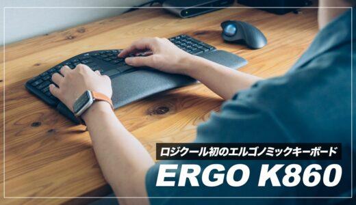 ERGO K860 レビュー!エルゴノミックキーボードを初めて使ってわかったメリット・デメリットまとめ