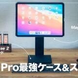 【レビュー】PITAKA MagEZ Case 2 + 専用スタンドを全iPad Proユーザーにおすすめしたい話
