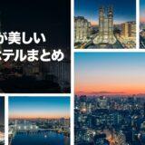 麗な夜景が楽しめる東京のおすすめホテル7つを厳選紹介