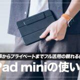 仕事から趣味までiPad miniを使い倒す僕の活用方法・使い道を6つ紹介