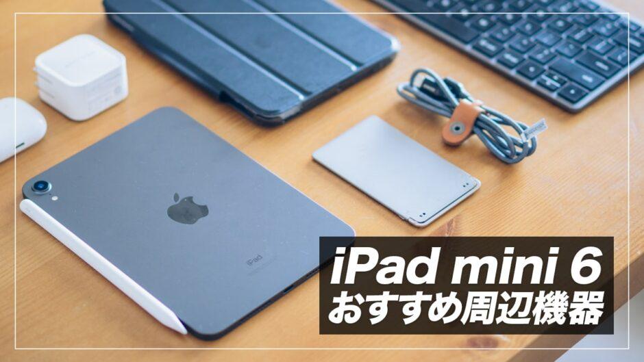 【2021年】iPad mini 6と一緒に買いたいおすすめアクセサリー&便利グッズまとめ