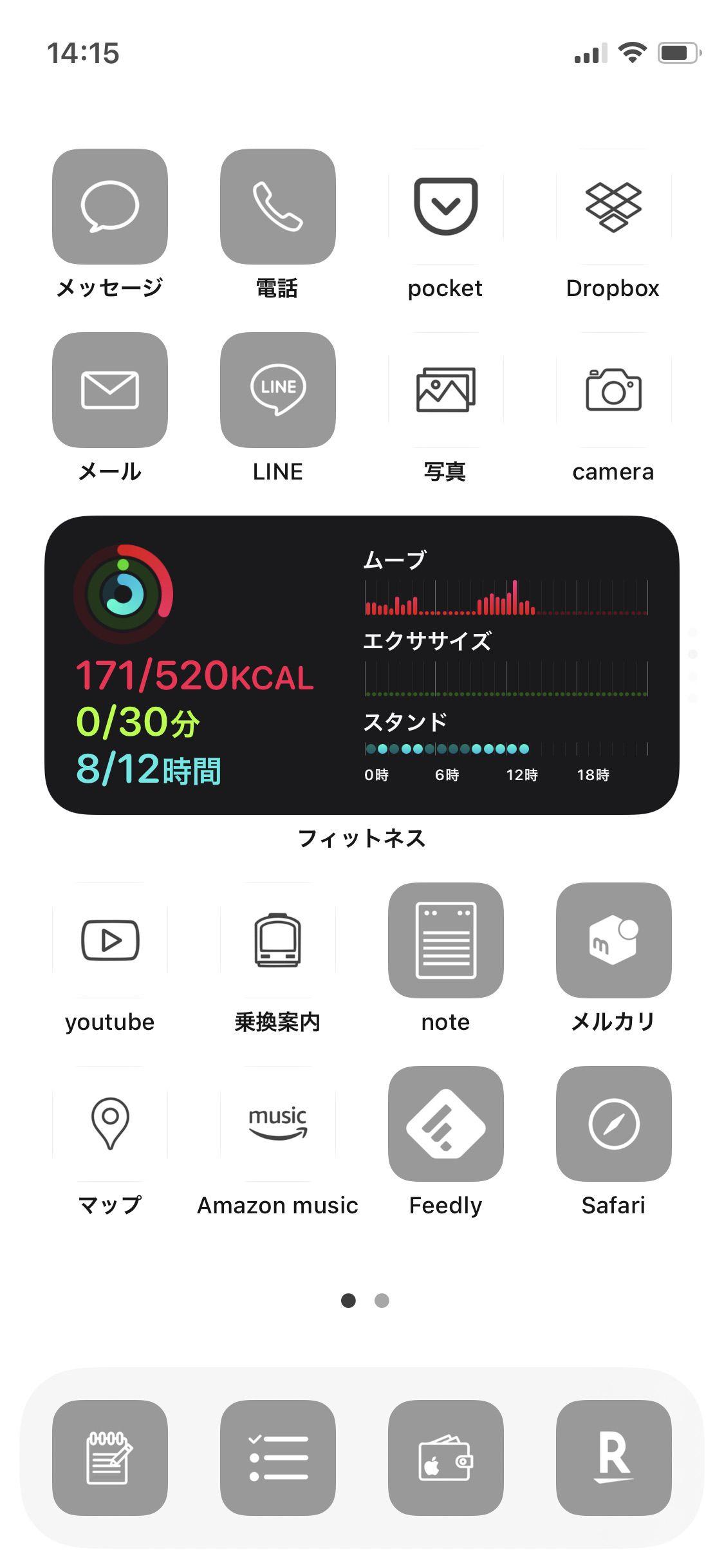 Apple Watchのフィットネス機能をiphoneホーム画面のウィジットから確認