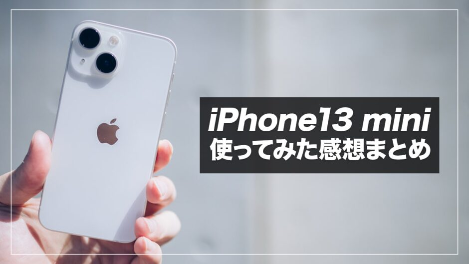 iPhone13 miniレビュー!使ってみてわかったメリット・デメリットまとめ【iPhone12 miniと比較】