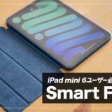 iPad mini 6用SmartFolio レビュー!マグネットで着脱できるおすすめケース【ESR社製品との比較も】